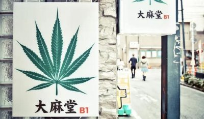 cannabis_japan.jpg